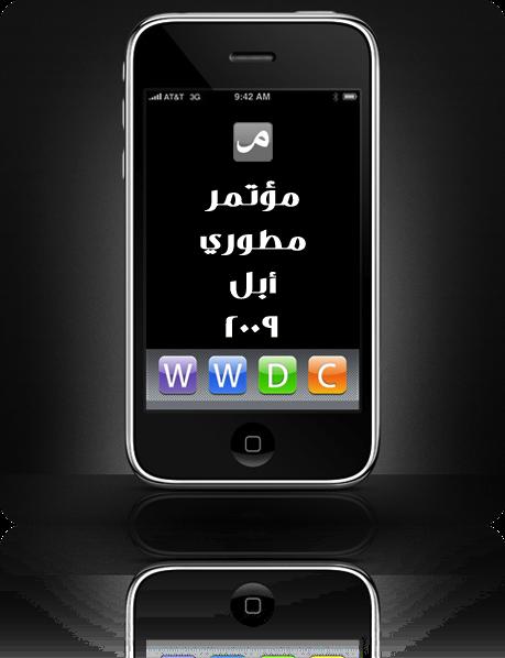 wwdc-09-logo-trans.png
