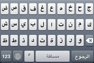 wwdc09_arabic_keyboard.jpg